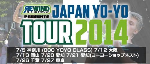 tour33